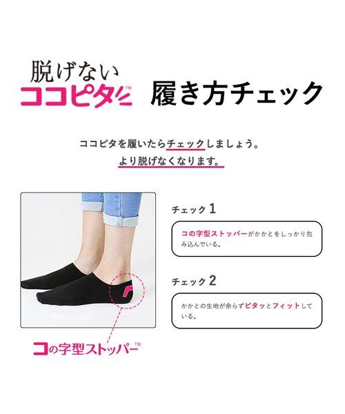 KOKOPITA(ココピタ)/やや深履き フットカバー 履き口シームレス/530227_img06