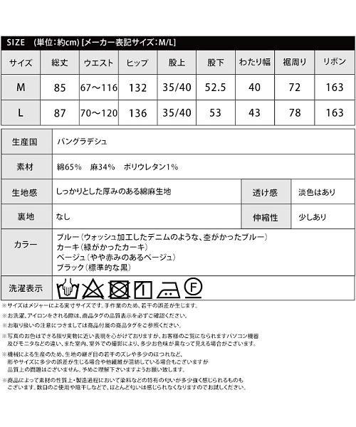 HAPPY EXP(HAPPY急便 by VERITA.JP)/綿麻ベルト付きガウチョパンツ/pt-im-896-0104_img15