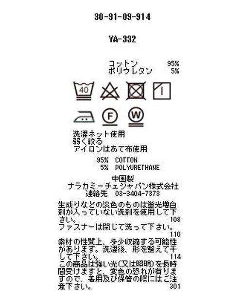 NARA CAMICIE(ナラカミーチェ)/ホワイトスキニーデニムパンツ/309109914_img04