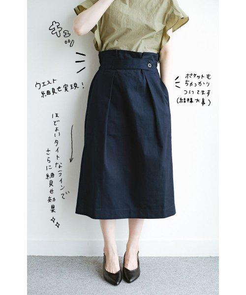 haco!(ハコ)/ボタンがポイントのカジュアルにもきれいにもはけるセミタイトスカート/472018_img02