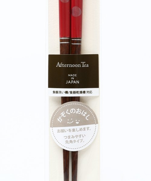 Afternoon Tea LIVING(アフタヌーンティー・リビング)/家族のお箸/ママ用/FP4518306433_img07