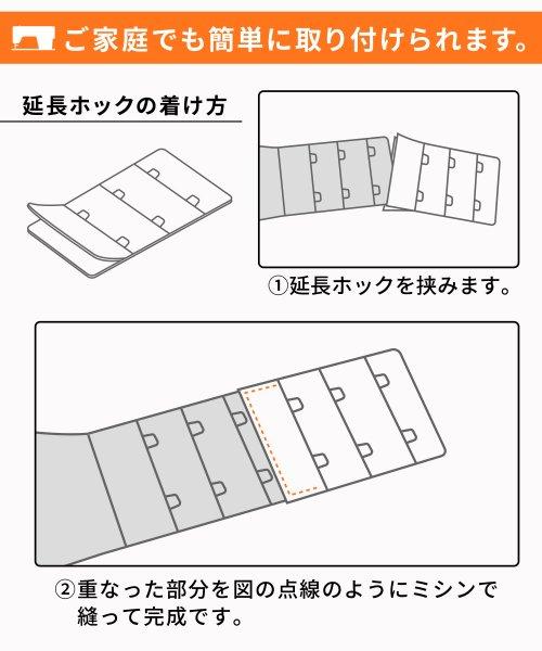 glamore(グラモア)/TAWAWAブラ用 延長ホック/FT0167HK_img01