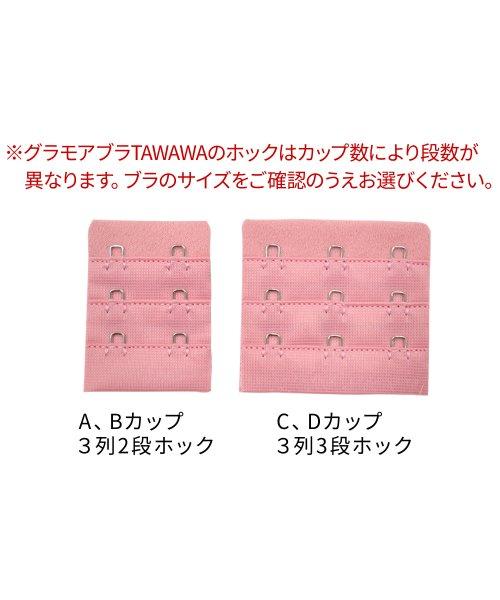 glamore(グラモア)/TAWAWAブラ用 延長ホック/FT0167HK_img04