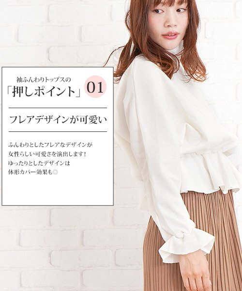 Amulet(アミュレット)/袖ふんわりトップス 30代 40代 ブラウン フレア袖 きれいめファッション レディース ゆったり かわいい 【S/S】【vl-5338】/vl-5338_img02
