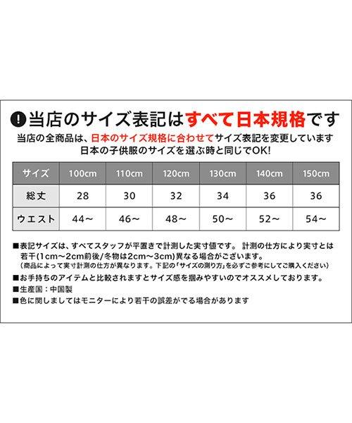 子供服Bee(子供服Bee)/巻きスカート風キュロット/bbb01625_img14