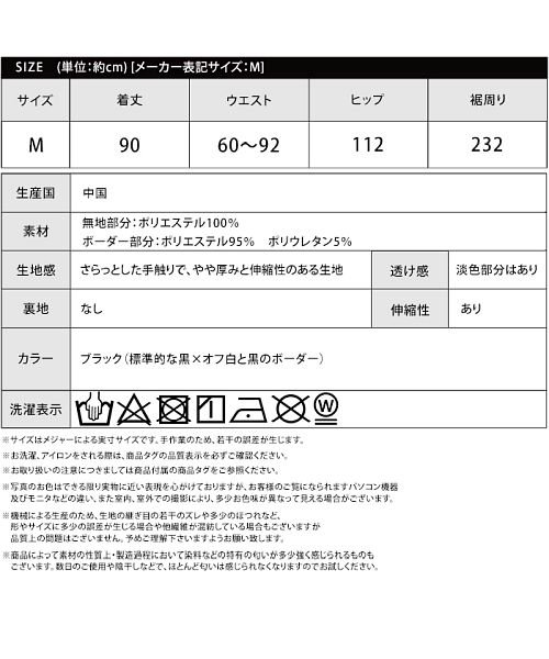 HAPPY EXP(HAPPY急便 by VERITA.JP)/無地×ボーダー切替スカート/sk-ao-ha0328_img21