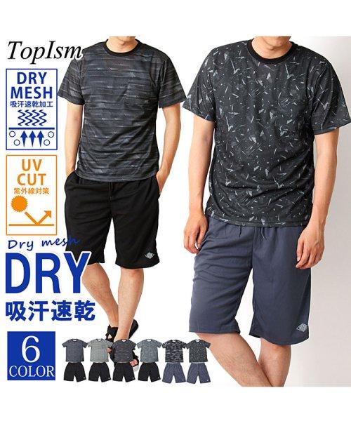 TopIsm(トップイズム)/上下セット!ドライメッシュTシャツとハーフパンツ/186-7001_img01