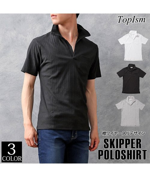 TopIsm(トップイズム)/スキッパーメンズポロシャツ襟ワイヤー入り/610043_img01