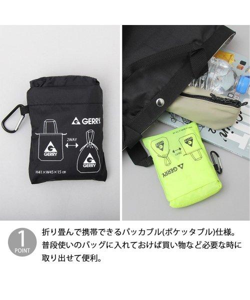 AMS SELECT(エーエムエスセレクト)/【GERRY/ジェリー】ナイロンパッカブルトートバッグ/ポケッタブル巾着バッグ/YMM-001_img02