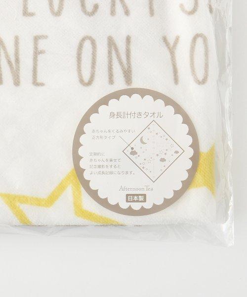 Afternoon Tea LIVING(アフタヌーンティー・リビング)/身長計タオル/MADE IN JAPAN/FX9019101429_img05