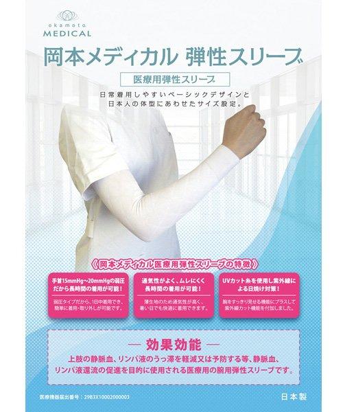 OKAMOTO MEDICAL (OKAMOTO MEDICAL )/弾性スリーブ/X938990_img10