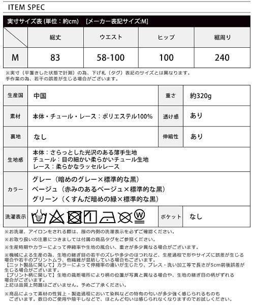 HAPPY EXP(HAPPY急便 by VERITA.JP)/レースヘムリバーシブルスカート/sk-af-ve10747_img29