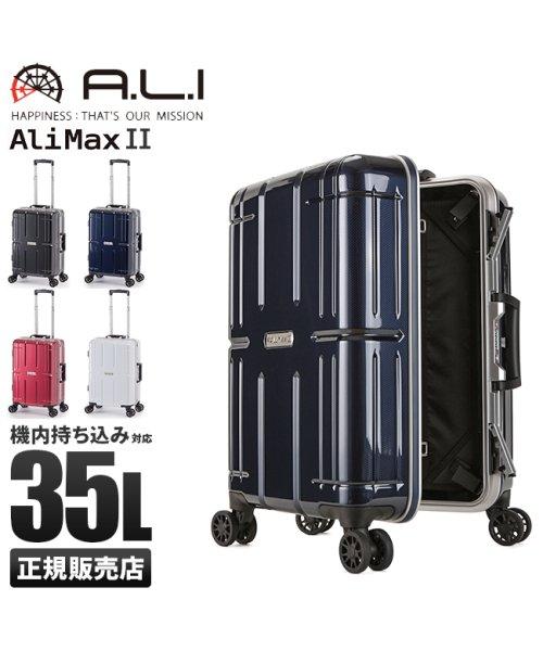 ASIA LUGGAGE(アジアラゲージ)/アジアラゲージ アリマックス2 スーツケース 機内持ち込み Sサイズ 35L フレーム  ALI-011R-18/ali-011r-18_img01