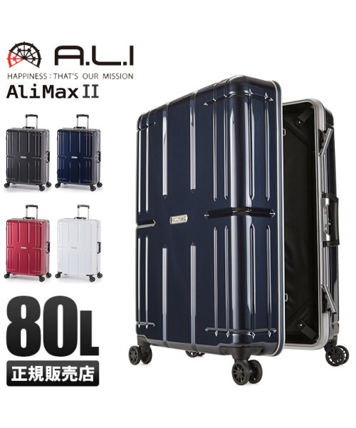 ASIA LUGGAGE(アジアラゲージ)/アジアラゲージ アリマックス2 スーツケース Lサイズ 80L フレーム 大容量 011r-26/ali-011r-26_img01
