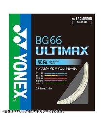 YONEX/ヨネックス/BG66アルティマックス/500004757