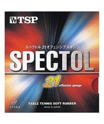 TSP/ティーエスピー/スペクトル21/500004948