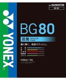 YONEX/ヨネックス/ミクロン80/500027118
