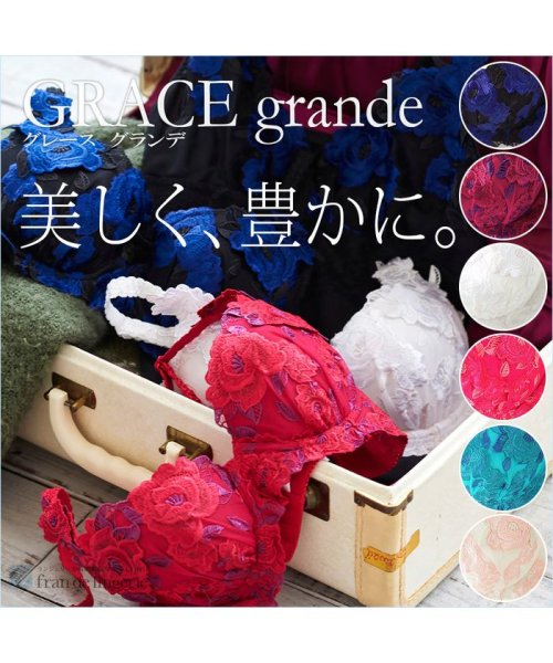 fran de lingerie(フランデランジェリー)/Grace Grande 【らくらく補正】グレースグランデ コーディネートブラジャー C-Dカップ/g390-1-bcd