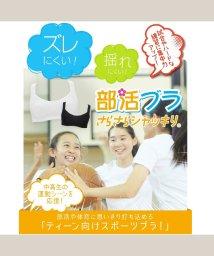 LECIEN/女子中高生向けスポーツブラ 部活ブラ 背筋しゃっきりタイプ/500398028