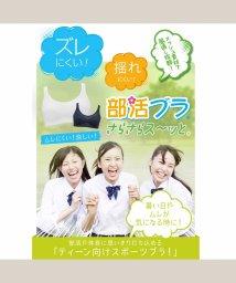LECIEN/女子中高生向けスポーツブラ 部活ブラ 快適通気性タイプ/500398029