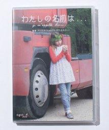 agnes b. FEMME/YY10 DVD Je m'appelle hmmm… 映画DVD/500471123