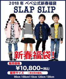 SLAP SLIP/【数量追加】【子供服 2018年福袋】SLAP SLIP/スラップスリップ(男の子)/500654057