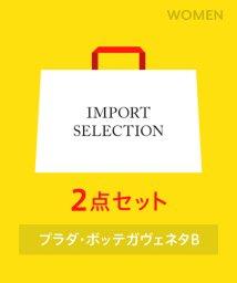 IMPORT SELECTION/【2018年福袋】PRADA・BOTTEGA VENETA(Btype)/500657197