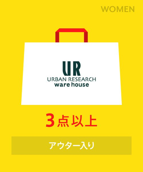 URBAN RESEARCH(アーバンリサーチ)/【2018年福袋】URBAN RESEARCH (レディス)/WH772ZM001