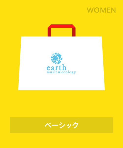 earth music&ecology(アースミュージック&エコロジー)/【2018年福袋】 earth music&ecology ベーシック福袋/10178N00220