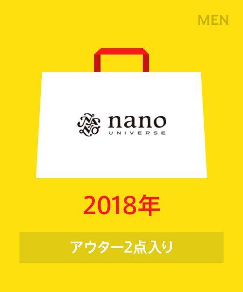 nano・universe(ナノ・ユニバース)/【2018年福袋】nano・universe(メンズ) /9999181110001