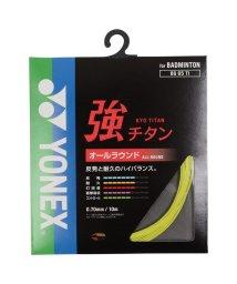 YONEX/ヨネックス/キョウチタン/500003842