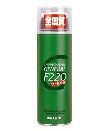 GULLIUM/ガリウム/GENERAL・F 220(220ML)/500005465