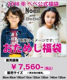 Noeil aime BeBe/【子供服 2018年福袋】Noeil aim BeBe/ノイユエームべべ(女の子)/500667170