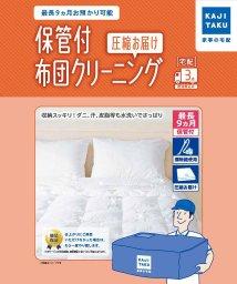 KAJIKURAUDO/保管付 布団クリーニング圧縮お届け(3点)/500869857