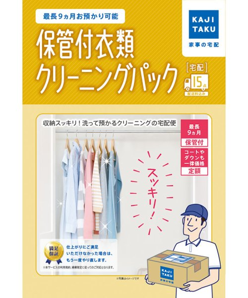 KAJIKURAUDO(家事玄人)/保管付衣類クリーニングパック(15点)/4571314762954