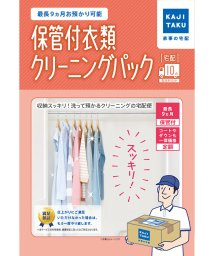 KAJIKURAUDO/保管付衣類クリーニングパック(10点)/500869859
