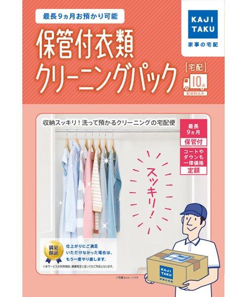 KAJIKURAUDO(家事玄人)/保管付衣類クリーニングパック(10点)/4571314762961
