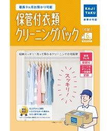 KAJIKURAUDO/保管付衣類クリーニングパック(6点)/500869860