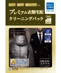 KAJIKURAUDO/保管付プレミアム衣類クリーニングパック(6点)/500869861