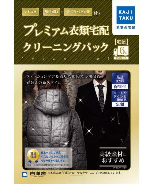 KAJIKURAUDO(家事玄人)/保管付プレミアム衣類クリーニングパック(6点)/4571314762985