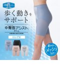 LECIEN/正しい姿勢 軽やかな歩行 中臀筋アシストボトム・さわやかメッシュセミロング丈(ソフトガードル)/500869187