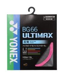 YONEX/ヨネックス/BG66アルティマックス/500957462