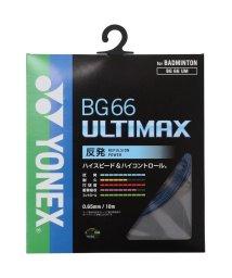 YONEX/ヨネックス/BG66アルティマックス/500957470