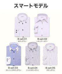 ATELIER365/白ドビー柄 デザインワイシャツ Bset-スタンダード/501004380