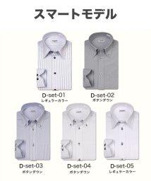 ATELIER365/白ドビー柄 デザインワイシャツ Dset-トラッド/501004381