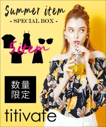 titivate/titivate2018初夏スペシャルBOX/501036163