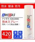 BACKYARD/コロンブス COLUMBUS アメダス420 プロテクティブスプレー/501038217