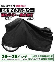 BACKYARD/DXサイクルカバー 厚手 ハイバック ブラック/501038394