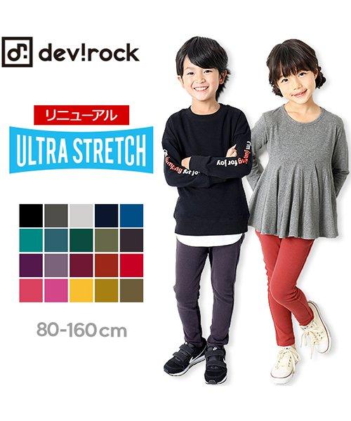 devirock(デビロック)/ウルトラストレッチパンツ レギパン 保育園パンツ/DB0001