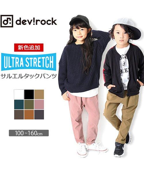 devirock(デビロック)/ウルトラストレッチサルエルタックパンツ サルエルパンツ/DB0012